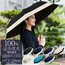 楽天日傘シェアトップ 母の日 日傘 折りたたみ 完全遮光 100% 2段ミドル コンビ 55cm (傘袋付) 【Rose Blanc】晴雨兼…