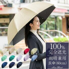 楽天日傘シェアトップ 雨晴兼用傘 レディース 100% 完全遮光 遮熱ラージ プレーン 60cm 【Rose Blanc】 涼感 uvカット 軽量 涼しい 紫外線対策 ブランド 傘 パラソル 1級遮光