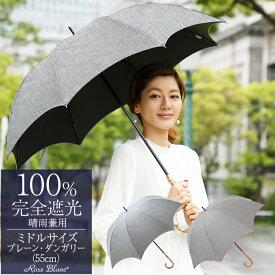 楽天日傘シェアトップ 日傘 完全遮光 100% 遮熱 晴雨兼用 涼感 ミドル プレーン ダンガリーグレー 55cm【Rose Blanc】 おしゃれ uvカット 軽量 レディース 涼しい 紫外線対策 長傘 傘