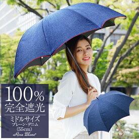【母の日 ラッピング無料】 楽天日傘シェアトップ ロサブラン 日傘 100%完全遮光 遮熱 99%ではダメなんです!プレーン ミドル 55cm デニム晴雨兼用 uvカット 軽量 日傘 涼しい 紫外線対策 ブランド 傘 レディース