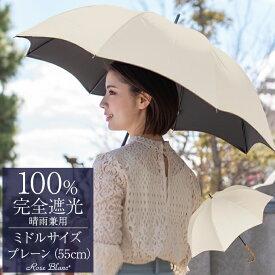 楽天日傘シェアトップ 100%完全遮光 99%ではダメなんです!晴雨兼用 日傘 レディース プレーン ミドル シャンパンベージュ(ブラウンステッチ) 55cm【Rose Blanc】 長傘 軽量 遮熱 日傘 紫外線対策
