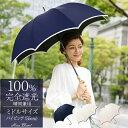 【ポイント5倍中】【母の日 ラッピング無料】 楽天日傘シェアトップ 日傘 晴雨兼用 完全遮光 レディース 100% ミドル…