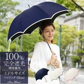 【ポイント5倍中】楽天日傘シェアトップ 日傘 晴雨兼用 完全遮光 レディース 100% ミドル パイピング 55cmおしゃれ 涼感 uvカット 軽量 涼しい 紫外線対策 ブランド 傘 パラソル 1級遮光 40代