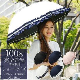 楽天日傘シェアトップ 日傘 完全遮光 100% 遮熱 99%ではダメなんです!晴雨兼用 涼感 ショート ダブルフリル プレーン 50cm【Rose Blanc】 UVカット 軽量 涼しい 紫外線対策 ブランド 傘