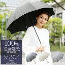 【母の日 ラッピング無料】 楽天日傘シェアトップ 100% 日傘 完全遮光 遮熱 晴雨兼用 プレーン ショート ダンガリー …