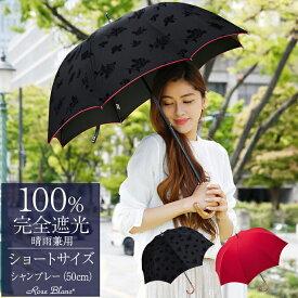 楽天日傘シェアトップ 日傘 レディース 100% 完全遮光 遮熱 晴雨兼用 涼感 ショート プレーン フロッキー/シャンブレー 50cm 【Rose Blanc】 おしゃれ uvカット 軽量 涼しい 紫外線対策 ブランド 傘