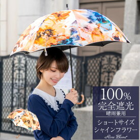 楽天日傘シェアトップ 日傘 100% 完全遮光 遮熱 ロサブラン ショート シャインフラワー 50cm【Rose Blanc】晴雨兼用 uvカット 軽量 おしゃれ 涼しい 紫外線対策 ブランド 傘 レディース パラソル
