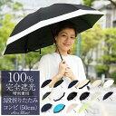 楽天日傘シェアトップ 日傘 折りたたみ 完全遮光 100% 遮熱 3段 折りたたみ傘 50cm コンビ (傘袋付) 【Rose Blanc】 晴雨兼用 折り畳…
