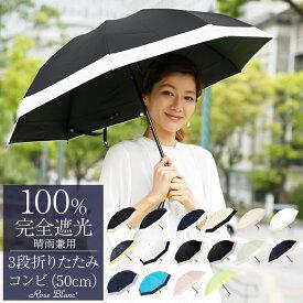 楽天日傘シェアトップ 日傘 折りたたみ 完全遮光 100% 遮熱 3段 折りたたみ傘 50cm コンビ (傘袋付) 【Rose Blanc】 晴雨兼用 折り畳み 傘 uvカット 軽量 折りたたみ日傘 傘 レディース