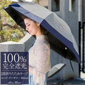 楽天日傘シェアトップ 100% 完全遮光 日傘 完全遮光 2段 折りたたみ ラージ (傘袋付) 60cm コンビ ダンガリー 遮熱 男女兼用 【Rose Blanc】 UVカット 軽量 父の日 男子 母の日 傘 晴雨兼用 1級遮光 uv