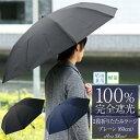 楽天日傘シェアトップ 晴雨兼用 日傘 折り畳み 100% 完全遮光 遮熱 折りたたみ 2段 ラージ (傘袋付) 60cm 晴雨兼用 …