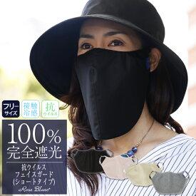100% 完全遮光 99%ではダメなんです!フェイスガード 抗ウイルス オーガニックコットン 【Rose Blanc】 ショートサイズ接触冷感 素材使用 レディース UVフェイスマスク UVカット UV対策 撥水加工 紫外線カット 母の日