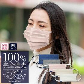 スキンケア加工 フェイスマスク(Mサイズ)