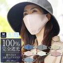 100% 完全遮光 99%ではダメなんです!抗菌防臭オーガニックコットン立体フェイスマスク(Mサイズ) 【Rose Blanc】肌ケア UVフェイスマ…