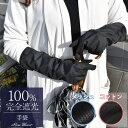 【母の日 ラッピング無料】 100% 完全遮光 99%ではダメなんです!手袋 【Rose Blanc】接触冷感 素材使用 撥水加工