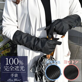 100% 完全遮光 99%ではダメなんです!手袋 【Rose Blanc】接触冷感 素材使用 撥水加工
