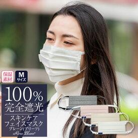 【全品ポイント5倍】 100% 完全遮光 99%ではダメなんです!保湿素材 スキンケア加工 フェイスマスク(Mサイズ) プレーン 【Rose Blanc】肌ケア レディース UVフェイスマスク UVカット 撥水加工 紫外線対策