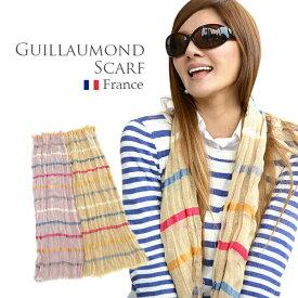 【正規品】【GUILLAUMOND ギヨモン】スカーフ フランス製色鮮やかな ボーダー ストライプ 母の日 ギフト