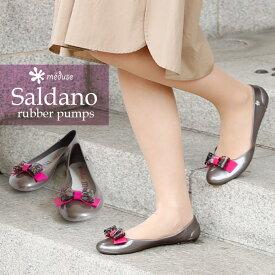 日本正規品UMO MEDUSE SALDANO ウモ メデュース レインシューズ レインパンプス 17フランス製 雨の日 晴れの日 OK♪母の日
