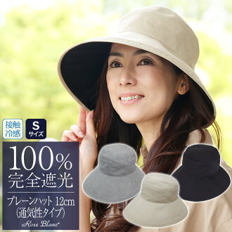 Authentic Light shielding ratio 100%!!★ 100% complete shading! Plane hat 12cm (air permeable type) small size UV cut hat contact feeling of cold Lady's rain hat UV hat broad-brimmed UV care shading water repellency processing ultraviolet rays cut aging