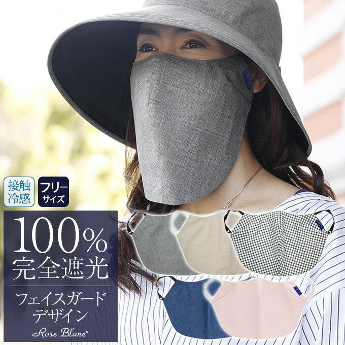 100%完全遮光 99%ではダメなんです!フェイスガード デザイン(ゴムタイプ) 【Rose Blanc】接触冷感 素材使用 PM2.5 撥水加工 マスク 16-18【RCP】