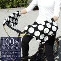 100%完全遮光ハンドルカバードット自転車用RoseBlancUVカット防水撥水加工遮光カバー18母の日