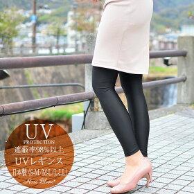 遮蔽率99%以上!日本製遮光UVレギンスロサブラン吸汗速乾消臭ストレッチUVカットレギンスレディース18