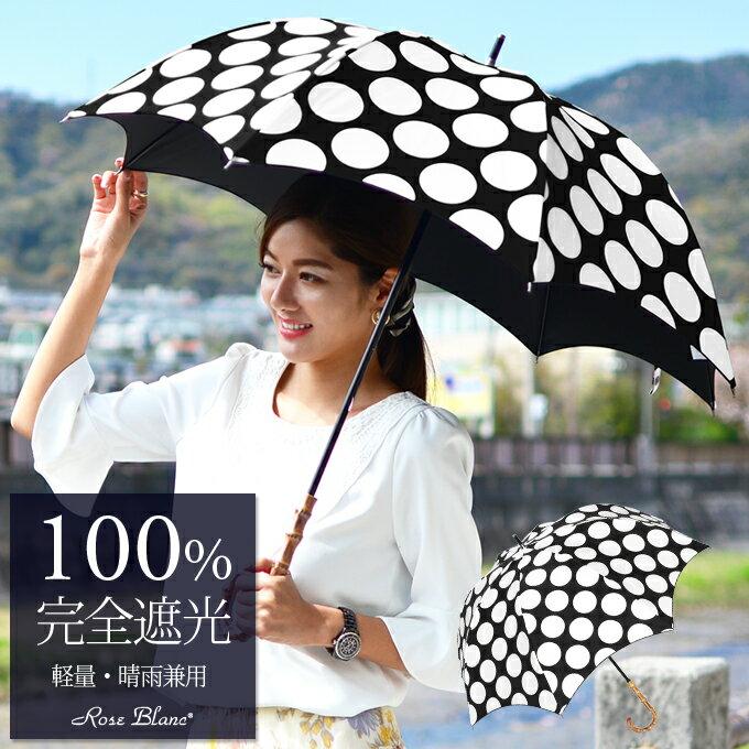 100%完全遮光 日傘 遮熱 99%ではダメなんです!晴雨兼用 涼感 プレーン ミドル ドット(水玉) 55cm【Rose Blanc】晴雨兼用 uvカット 軽量 日傘 涼しい 紫外線対策 傘 レディース エイジングケア 1級遮光 40代 30代 ファッション 18