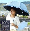 【RoseBlanc】99%ではダメなんです!完全遮光100%UVシングルフリルショートサイズキャンディーUVカット晴雨兼用傘軽量涼しい紫外線カット紫外線対策傘パラソルエイジングケア通販母の日17ギフトプレゼント