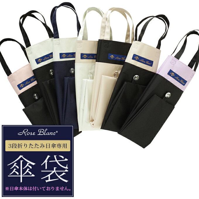 [Rose Blanc 傘袋] 3段 折りたたみ傘用 傘袋 2WAY コンビ