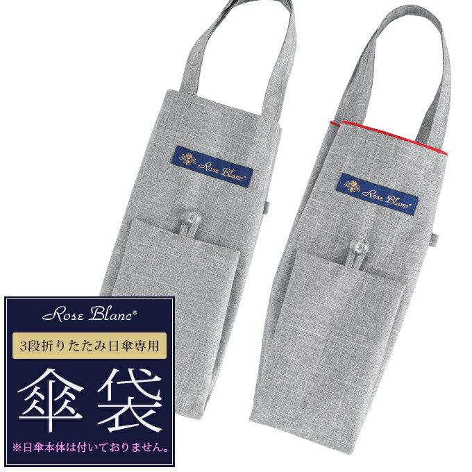 [Rose Blanc 傘袋] 3段 折りたたみ傘用 傘袋 専用傘袋 2WAY プレーン ダンガリー