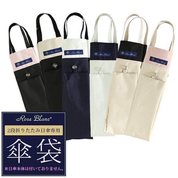 [Rose Blanc 傘袋] 2段 折りたたみ傘用 傘袋 専用傘袋 2WAY コンビ