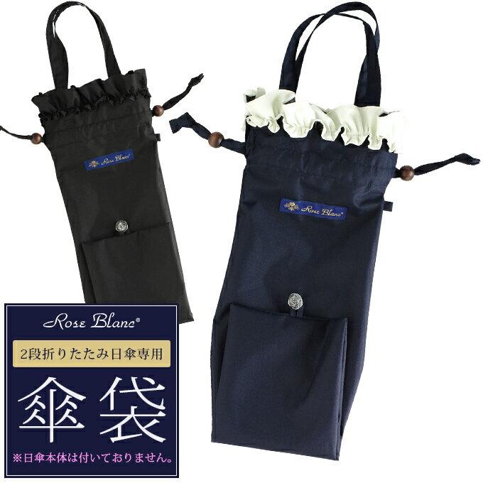 [Rose Blanc 傘袋] 2段 折りたたみ傘用 傘袋 専用傘袋 2WAY フリル