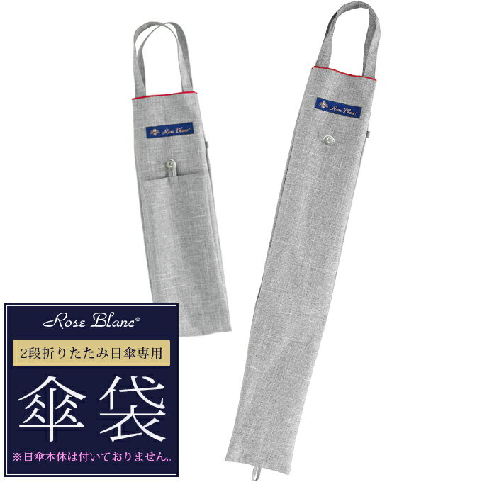[Rose Blanc 傘袋] 2段 折りたたみ傘用 傘袋 2WAY プレーン ダンガリー