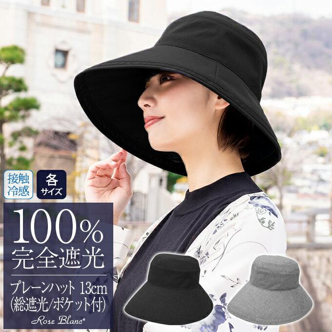 100%完全遮光 99%ではダメなんです!プレーンハット13cm(ポケット付)【Rose Blanc】接触冷感 レディース レインハット UV帽子 つば広 帽子 遮光 ハット 撥水加工 紫外線カット エイジングケア 17 【RCP】