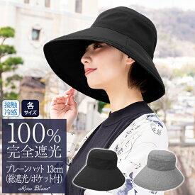 100% 完全遮光 99%ではダメなんです!プレーンハット(総遮光)つば13cm 各サイズ【Rose Blanc】接触冷感素材 レディース つば広 日よけ uv 帽子 uvカット 撥水加工 40代 ファッション 30代 母の日