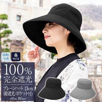 100% 완전 차단 99% 안입니다! 일반 12cm 햇 샹 브 레 UV 가기 모자 접촉 냉 여성용 레인 해 트 UV 모자 챙 넓은 모자 복 면 모자 발 수 가공 자외선 컷 자외선 대책 에이징 케어 15