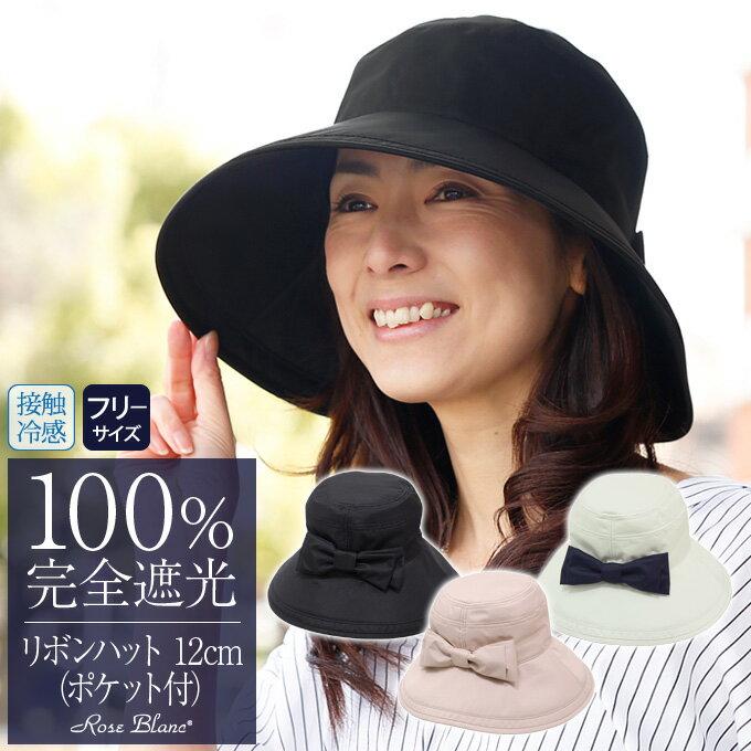 100%完全遮光 99%ではダメなんです!リボンハット12cm(ポケット付)【Rose Blanc】接触冷感素材 レディース つば広 日よけ 帽子 uvカット 撥水加工 40代 ファッション 30代 ファッション