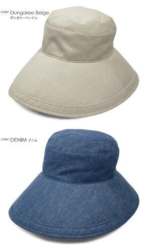 100%完全遮光プレーンハットT13cmダンガリーグレー【RoseBlanc】99%ではダメなんです!UVカット帽子接触冷感レディースレインハットUV帽子つば広UVケア遮光撥水加工紫外線カットエイジングケア母の日16-17ギフト【RCP】