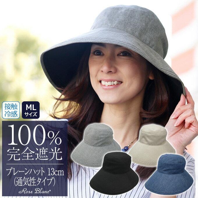100%完全遮光 99%ではダメなんです!プレーンハット13cm (通気性タイプ) 【Rose Blanc】UVカット帽子 接触冷感 レディース レインハット UV帽子 つば広 UVケア 遮光 撥水加工 紫外線カット エイジングケア 母の日 16-17 ギフト【RCP】