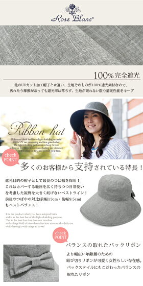 100%完全遮光リボンダンガリー【RoseBlanc】99%ではダメなんです!UVカット帽子接触冷感素材レディースレインハットUV帽子UVカットつば広帽子遮光ハット撥水加工紫外線カット紫外線対策母の日16-17ギフト【RCP】