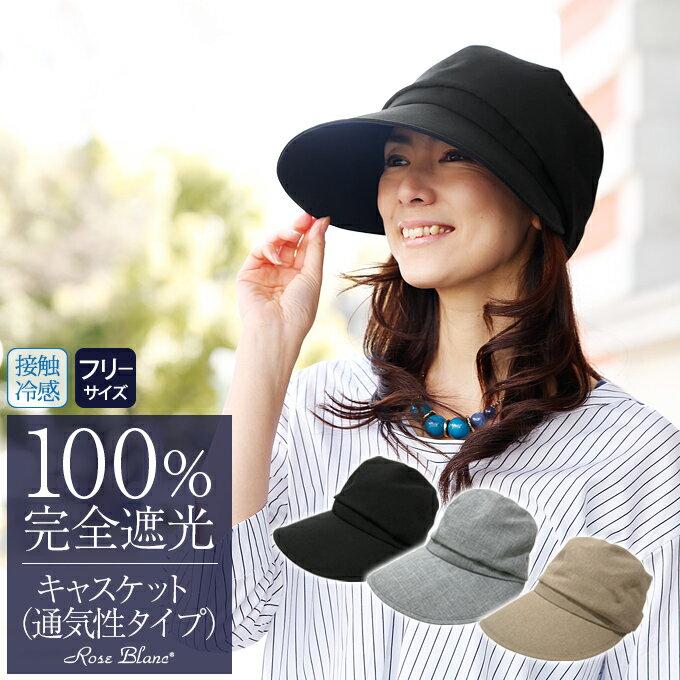 100%完全遮光 99%ではダメなんです!キャスケット (通気性タイプ) 【Rose Blanc】UVカット帽子 接触冷感 レディース UV帽子 つば広 UVケア 遮光 すっぴん隠し 撥水加工 紫外線カット エイジングケア 母の日 16-17 ギフト【RCP】