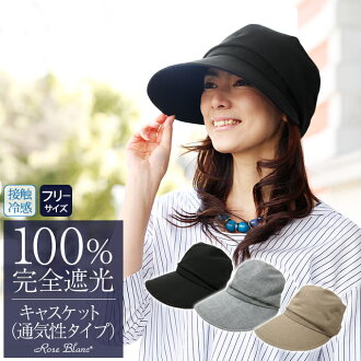 Authentic Light shielding ratio 100% UV shielding factor 100%! Casquette (breezy type) UV cut hat contact feeling of cold Lady's UV hat broad-brimmed UV care shading no makeup hiding water repellency processing ultraviolet rays cut aging