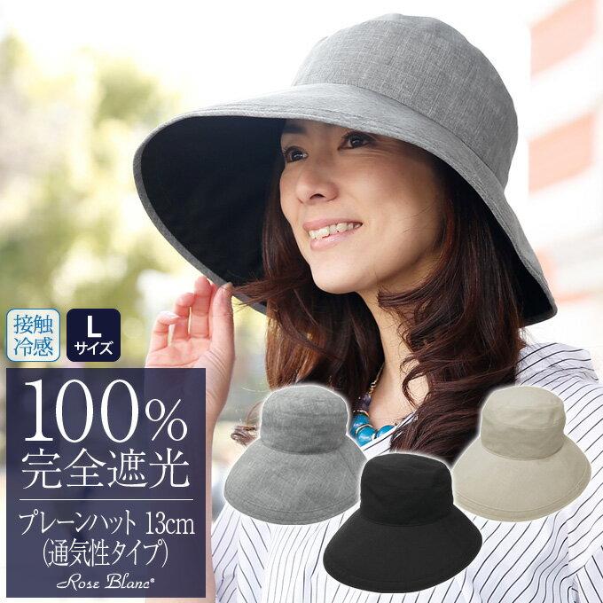 100%完全遮光 99%ではダメなんです!プレーンハット13cm (通気性タイプ) Lサイズ 【Rose Blanc】接触冷感 レディース レインハット UV帽子 つば広 UVケア 撥水加工 紫外線カット エイジングケア 16-17 ギフト【RCP】