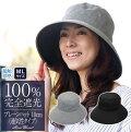 100%完全遮光プレーン10cm(通気性タイプ)【RoseBlanc】99%ではダメなんです!UVカット帽子接触冷感レディースレインハットUV帽子つば広帽子遮光ハット撥水加工紫外線カット紫外線対策エイジングケア17【RCP】