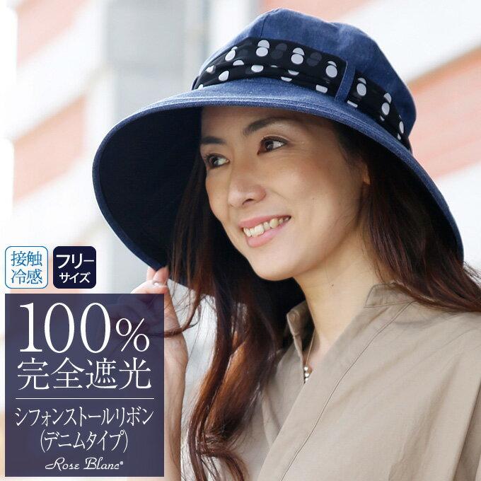 100%完全遮光 99%ではダメなんです!シフォンスカーフ付 デニム 【Rose Blanc】UVカット帽子 接触冷感 レディース レインハット UV帽子 つば広 UVケア 遮光 ハット 撥水加工 紫外線カット エイジングケア 17 ギフト【RCP】