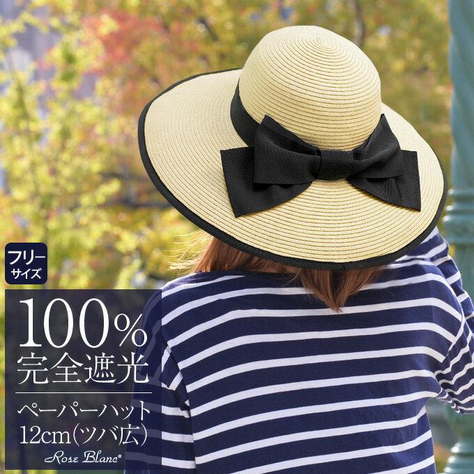 100%完全遮光 99%ではダメなんです!ペーパーハット12cm ツバ広 【Rose Blanc】UVカット帽子 ストローハット 麦わら帽子 レディース UV帽子 UVカット つば広 帽子 UVケア 遮光 紫外線カット 紫外線対策 17 母の日 ギフト【RCP】