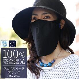 100% 完全遮光 99%ではダメなんです!フェイスガード ブラック (ゴムタイプ) 【Rose Blanc】接触冷感 素材使用 PM2.5対策 レディース UVフェイスマスク UVカット UV対策 撥水加工 紫外線カット 母の日
