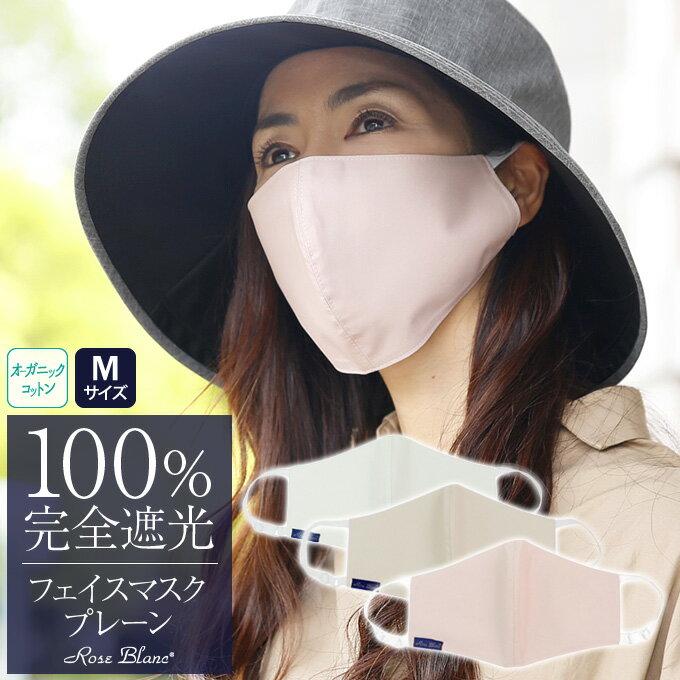 100%完全遮光 99%ではダメなんです!オーガニックコットン仕様 オーコット NEWフェイスマスク(Mサイズ) プレーン 【Rose Blanc】肌ケア PM2.5対策 UVフェイスマスク 撥水加工 紫外線カット