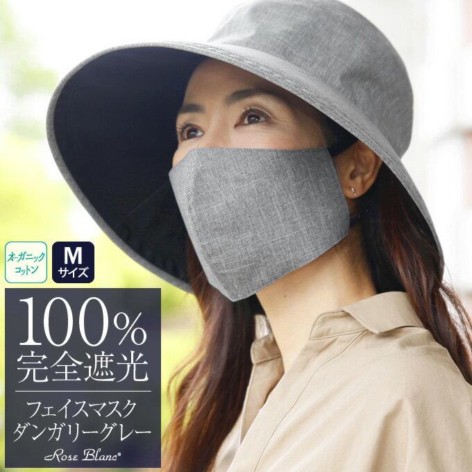 100%完全遮光 99%ではダメなんです!オーガニックコットン仕様 オーコット NEWフェイスマスク(Mサイズ) ダンガリーグレー【Rose Blanc】肌ケア PM2.5対策 レディース UV対策 撥水加工 紫外線カット